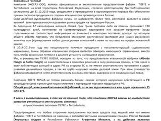 TIEFFE RUSSIA (ООО «Экогаз»)  ПРИОСТАНОВИЛА ПОСТАВКИ ПРОДУКЦИИ TIEFFE И TURCOITALIANA В РОССИЮ