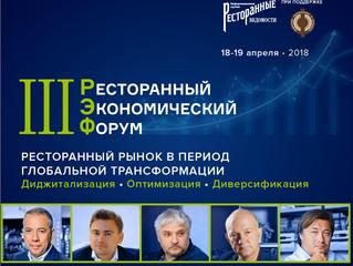 III РЕСТОРАННЫЙ ЭКОНОМИЧЕСКИЙ ФОРУМ 18-19 АПРЕЛЯ 2018 Г. МОСКВА, КОНГРЕСС-ЦЕНТР
