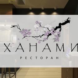 "Ресторан ""Ханами"" (HANAMI)"
