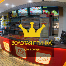 "Сеть фаст-фуд кафе ""Золотая птичка"""