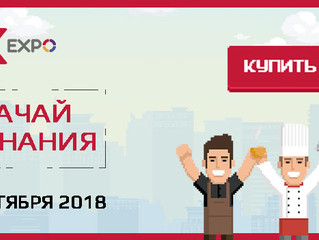 ПИР ЭКСПО 2018