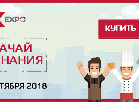 ПИР ЭКСПО 2018