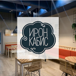 Дружелюбное семейное кафе «Ирон Кабис»