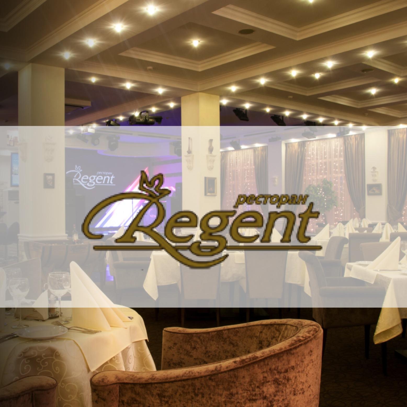 "Ресторан ""Regent"""