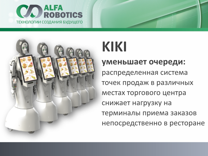 Презентация KIKI_презентация.006