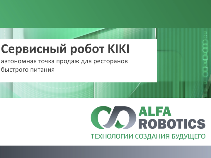 Презентация KIKI_презентация.001