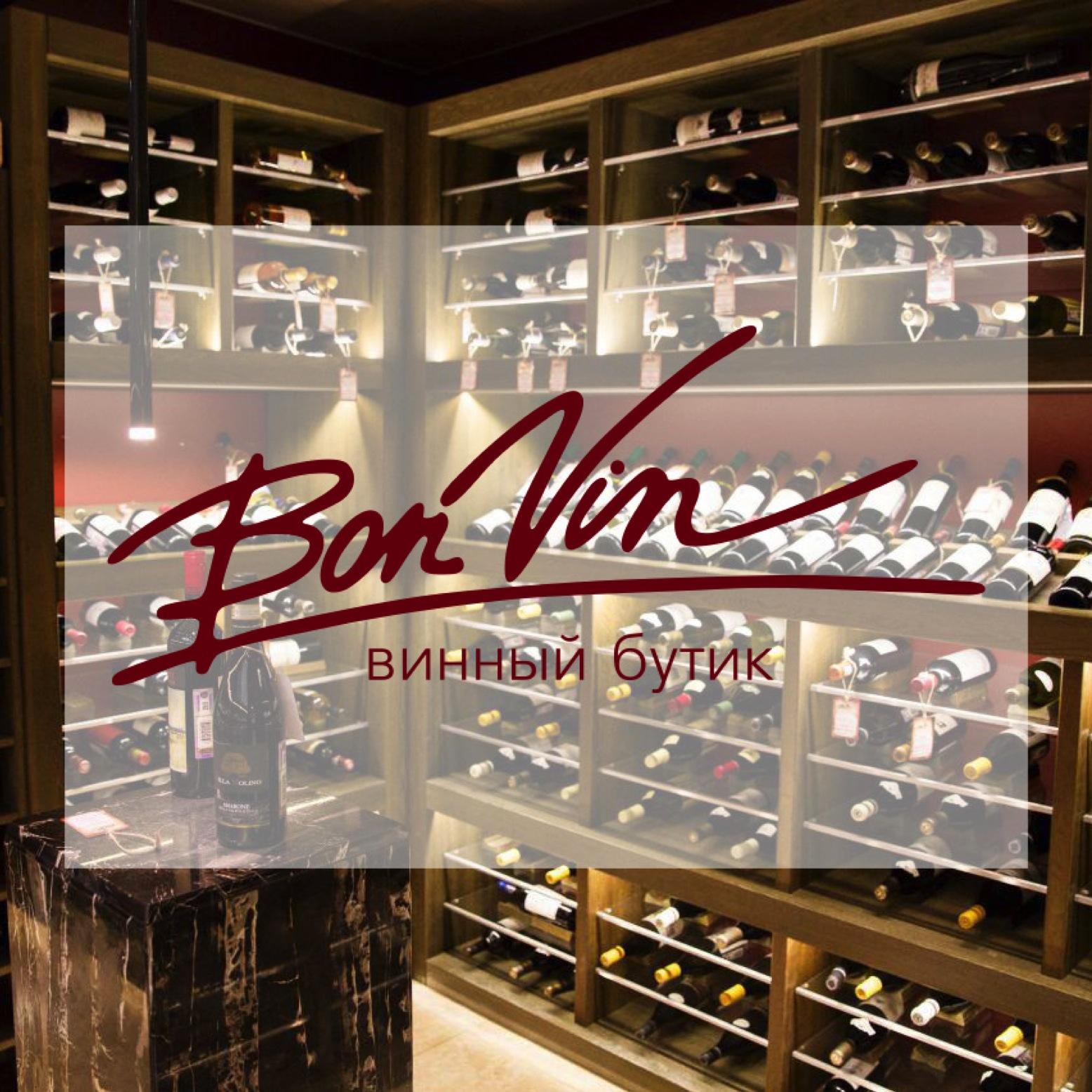 Винный бутик Бон Вин