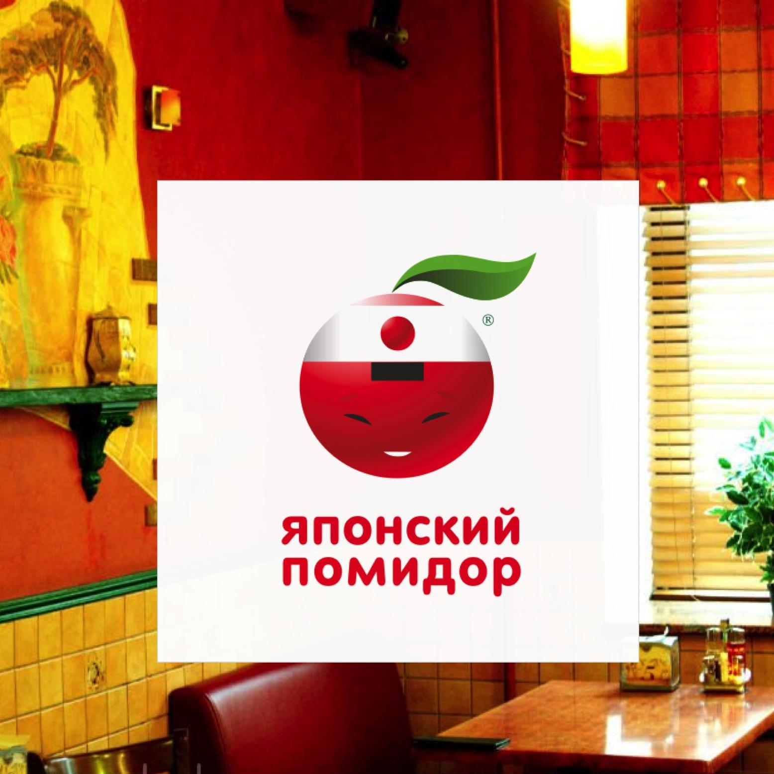 """Кафе """"Синьор Помидор"""""""