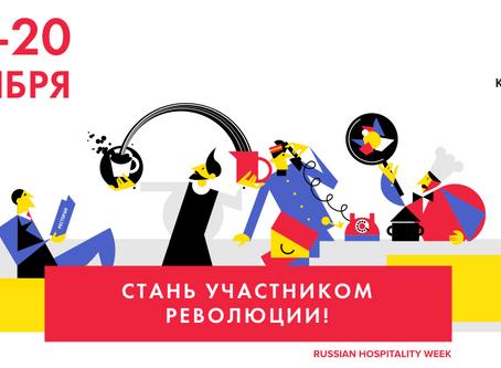ПРОГРАММА PIR EXPO 2016