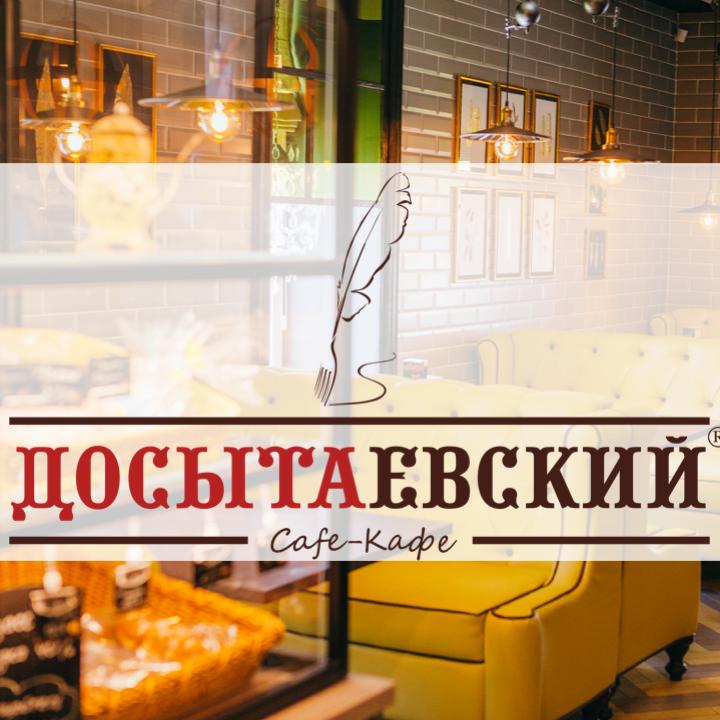"""Кафе """"Досытаевский"""""""