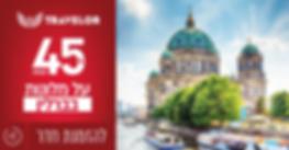מלונות בברלין עד 45% הנחה (3).png