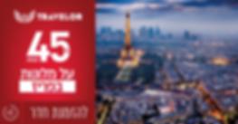 מלונות בפריז עד 45% הנחה.png