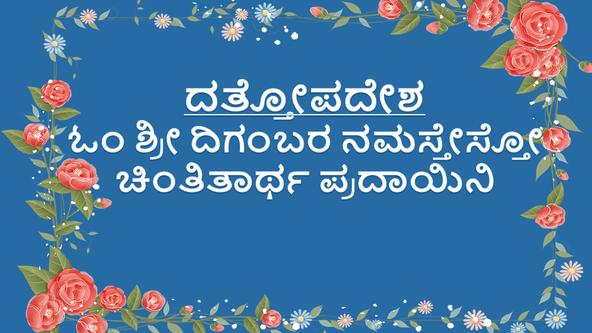 Dattopadhesha