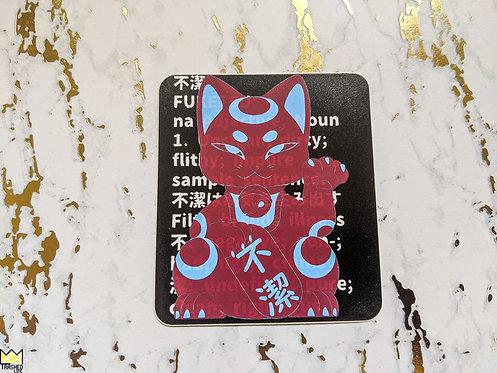 Fuketsu Sticker (ふけつ)
