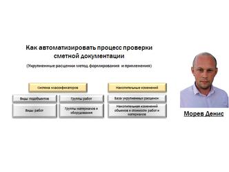 Как автоматизировать процесс проверки сметной документации