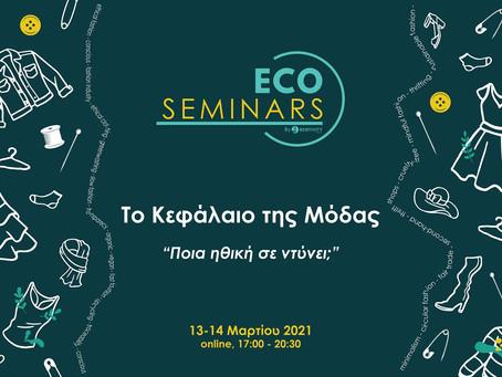 "Eco-Seminar: Το κεφάλαιο της Μόδας  ""Ποια ηθική σε ντύνει;"""