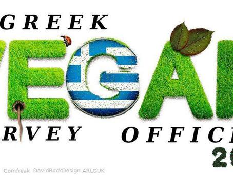 Τα αποτελέσματα της πρώτης Ελληνικής Vegan Έρευνας.