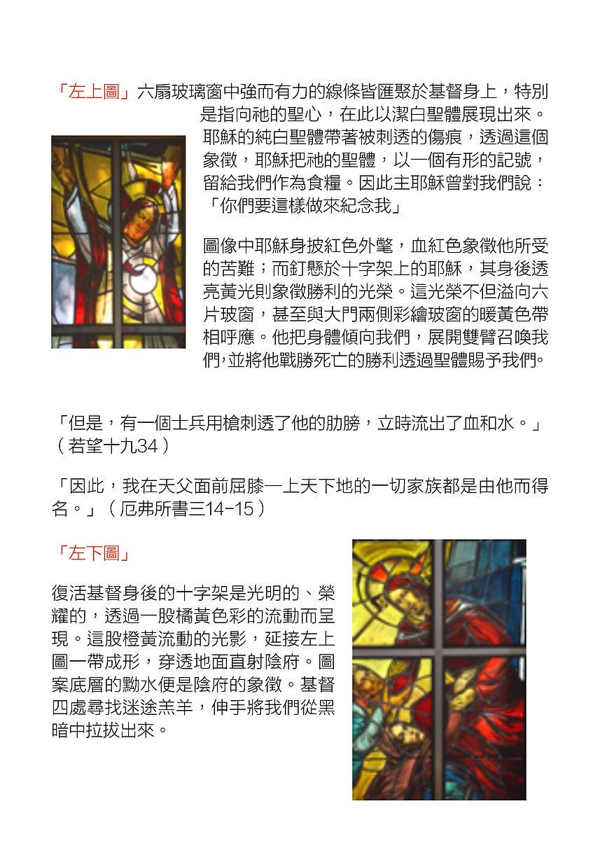 彩繪玻璃解說_頁面_3.jpg