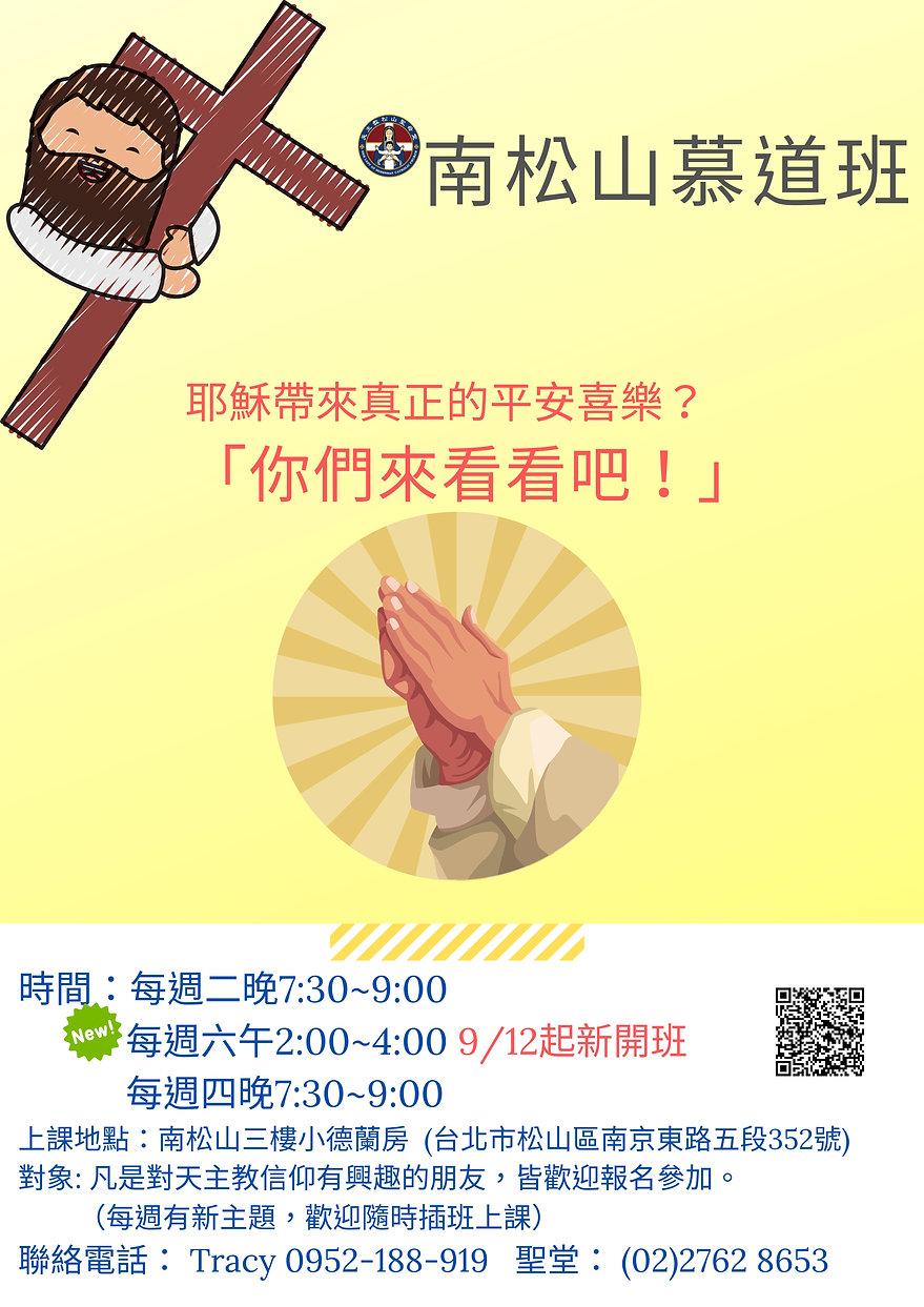 2020慕道班new-週六0912.jpg