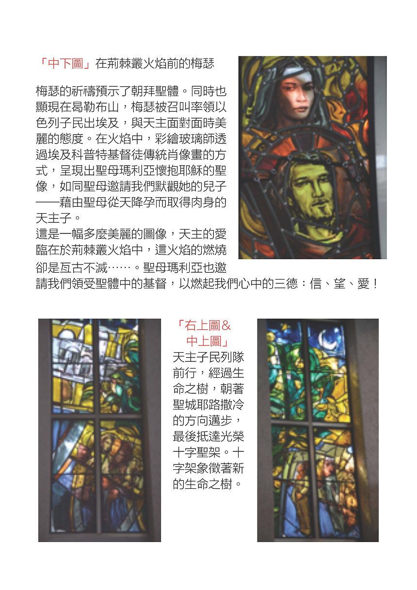 彩繪玻璃解說_頁面_2.jpg