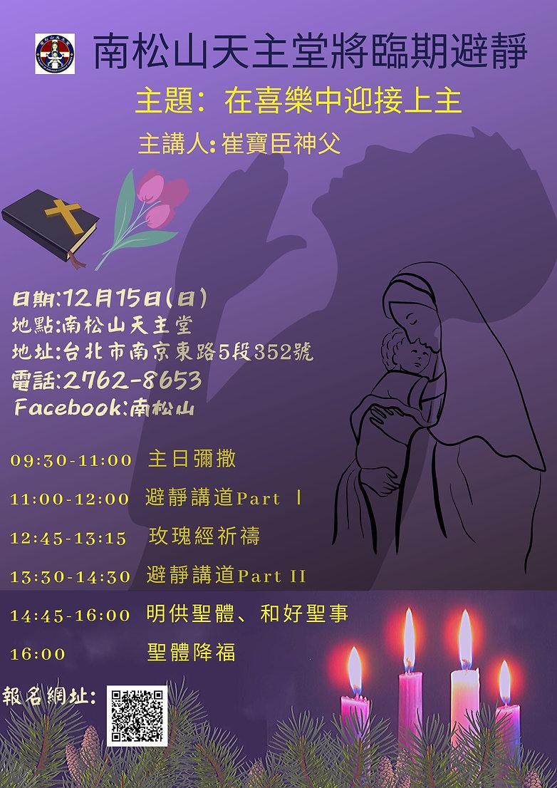 2019將臨期避靜海報(含報名).jpg