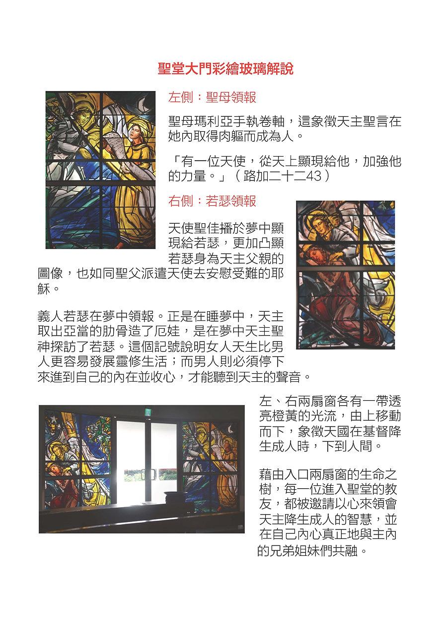 彩繪玻璃解說_頁面_4.jpg