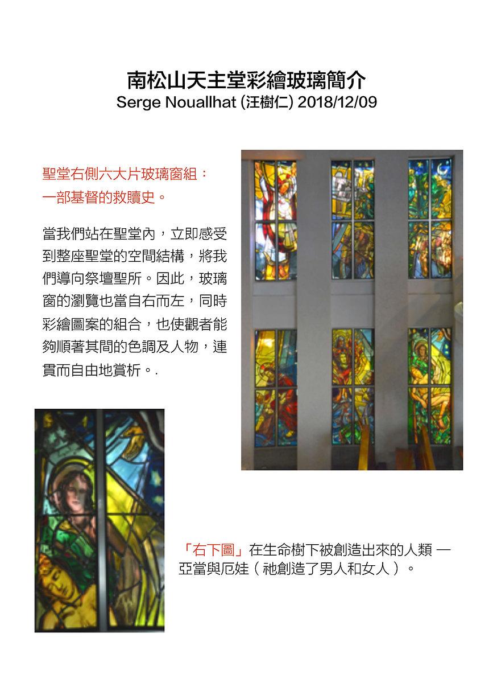 彩繪玻璃解說_頁面_1.jpg