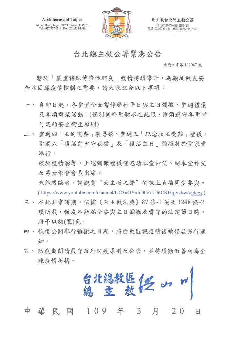 109047台北總主教公署緊急公告(暫停所有彌撒並給予寬免).jpg