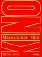 Kino (Macedonian Film)