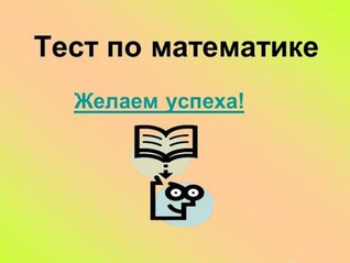 Бесплатное тестирование по математике 08.10.2016