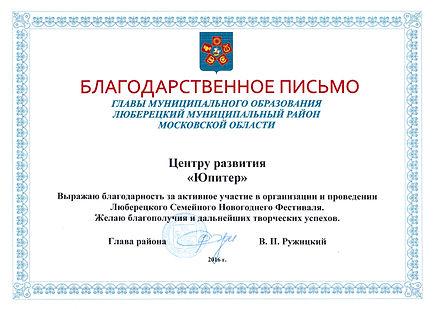 благодарность Ружицкого