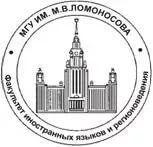 МГУ им.Ломоносова