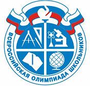 всероссийские олимпиады для школьников