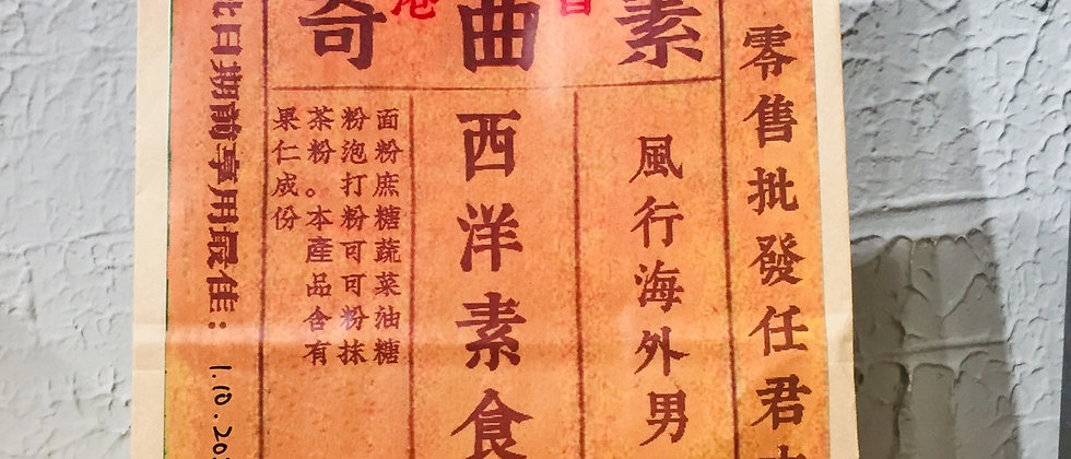 素曲奇 (抹茶&朱古力味)