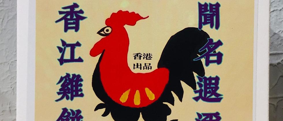 馳名手工香江雞餅