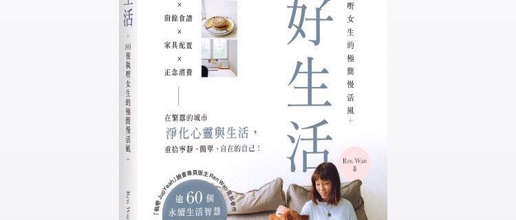 《淨好生活:80後執嘢女生的極簡慢活風》Ren Wan著/萬里機構出版