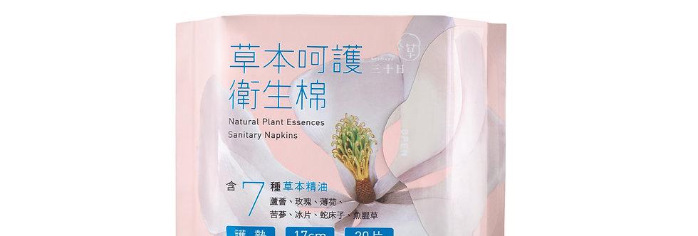 護墊型 - 三十日草本衛生棉(17cm 每包20片)