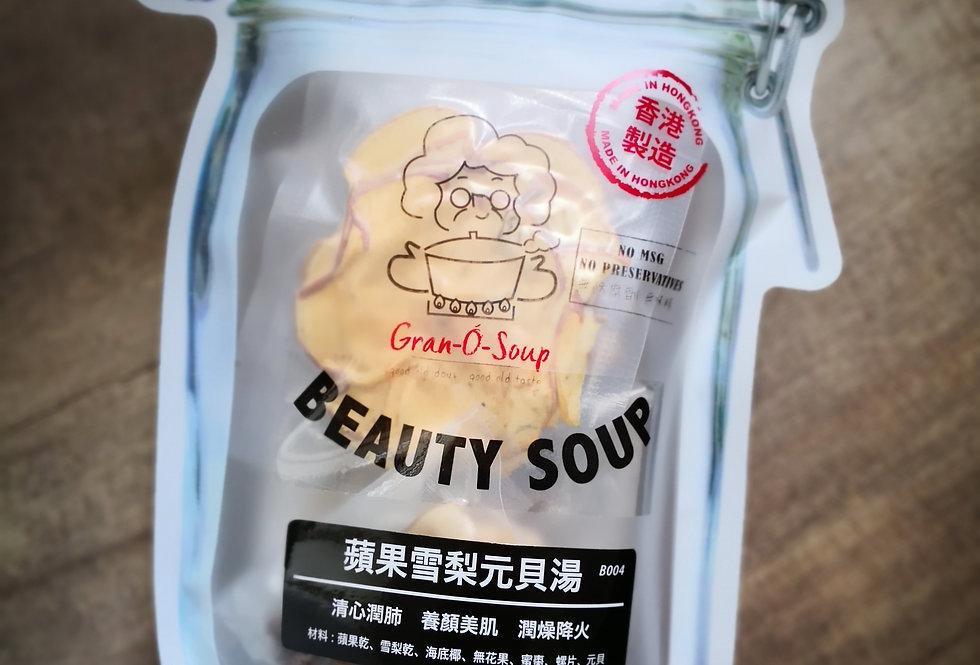 蘋果雪梨元貝螺片湯Gran-O-Soup養生焗湯