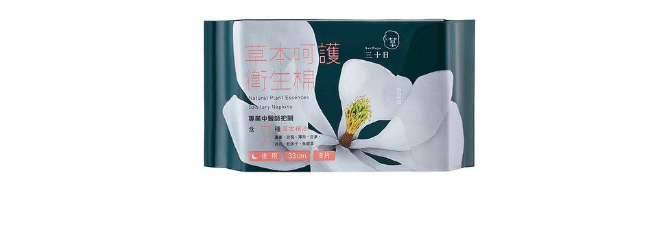 夜用型 - 三十日草本衛生棉 (33cm 每包8片)