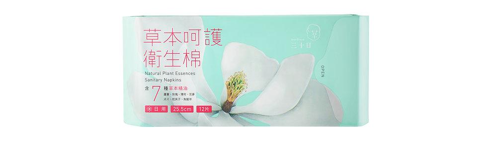 日用型 - 三十日草本衛生棉(25.5cm 每包12片)