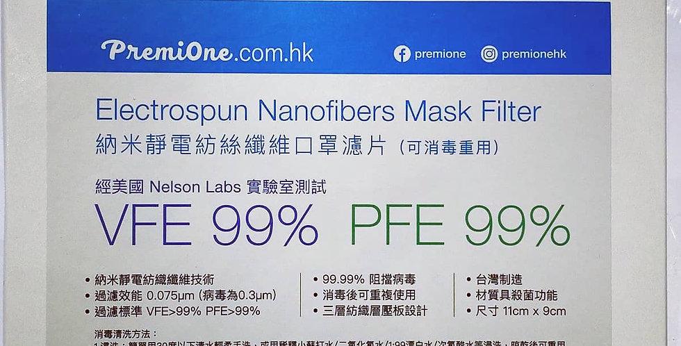 """台灣製可重覆使用Filter(送口罩一個): """"N99等級""""納米靜電紡絲纖維濾片(20片裝)"""