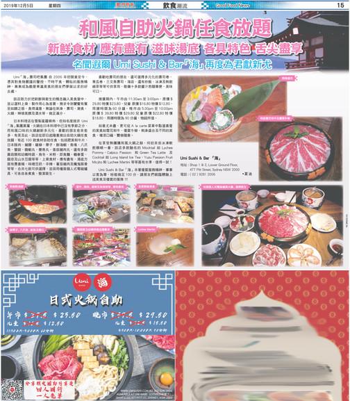 Australian Chinese Daily
