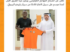Mina is the fourth professional  player in Ajman Team