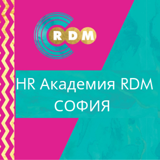 HR Конференция октомври 2020 г. - София