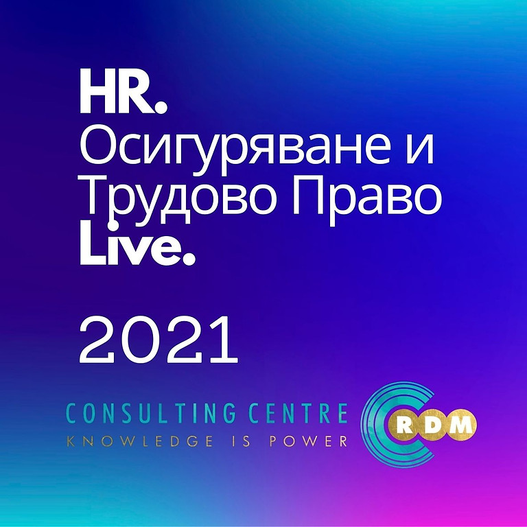 HR Академия RDM - 18 и 19 януари 2021