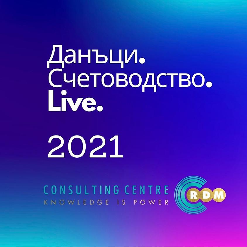 Финансова Академия RDM - 26 и 27 януари 2021 г.