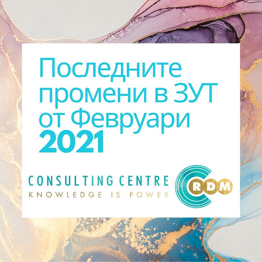 Промените в ЗУТ от февруари 2021 г.