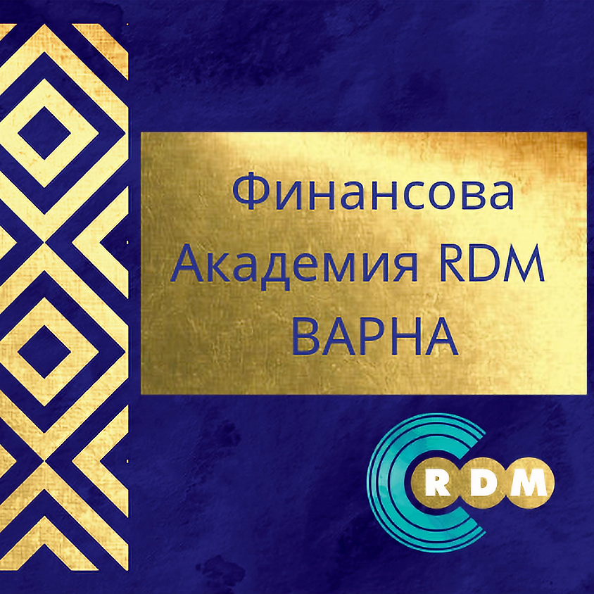 Новият Закон за мерките срещу изпиране на пари - Варна