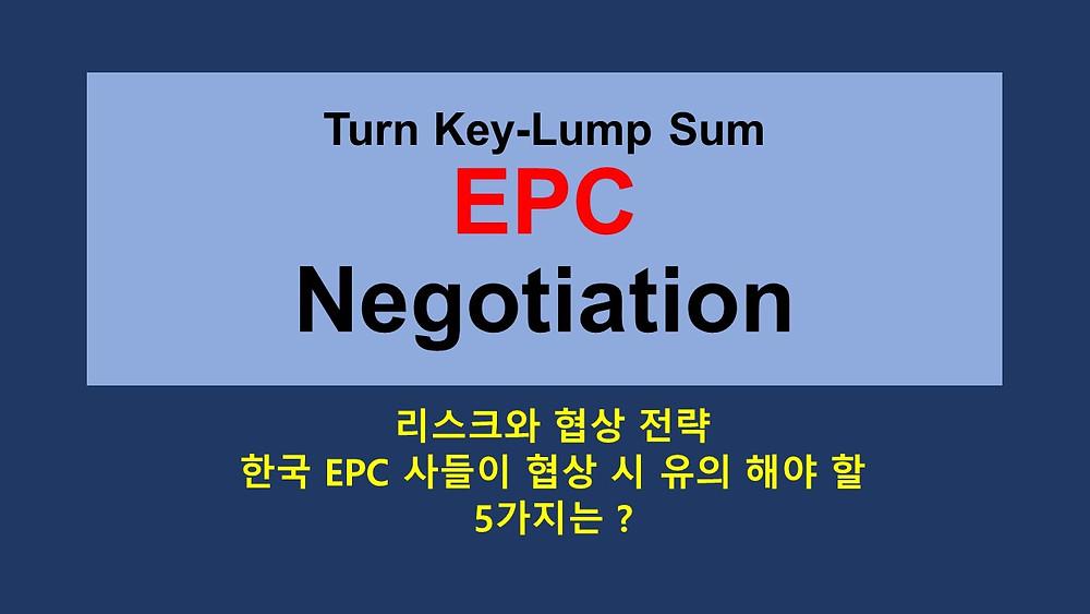 epc negotiation epc 리스크 협상