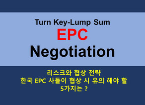 EPC사업과 협상 역량